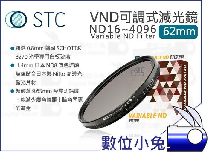 數位小兔【STC VND 可調式 減光鏡 62mm ND16~4096】ND鏡 防靜電 公司貨 多層鍍膜