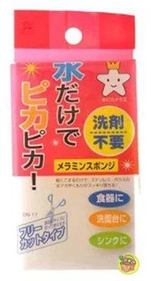 【JPGO日本購】日本製 玻璃鏡面.不鏽鋼 不用洗劑的海綿 可裁切 #150