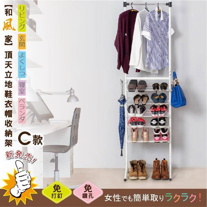 【和風家】堅固耐用組合型頂天立地收納掛衣架-C款7層(1掛桿5層板)-1入