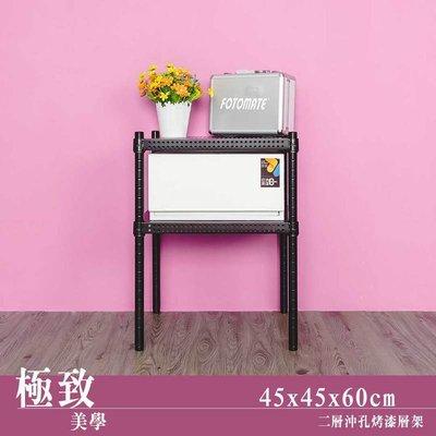 層架【UHO】 45X45X60cm 二層沖孔收納層架-烤漆黑
