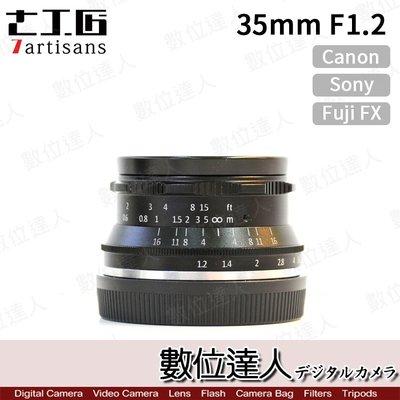 【數位達人】七工匠 7artisans 35mm f1.2 定焦鏡頭 手動對焦 / 一年保固