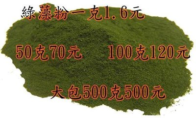 T.S.P綠藻粉營養補及品(適合孔雀魚、水晶蝦類等養水蚤好用)此區為500克