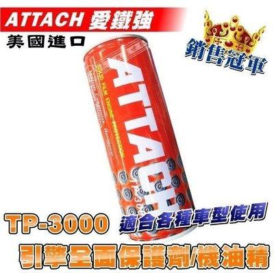 我最便宜~愛鐵強 ATTACH TP-3000引擎全面保護劑 (請認明愛鐵強雷射商標才是真正公司貨)(特價330元)