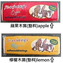 【優比寵物】荷蘭進口fiber funny's(12條)蘋果/檸檬 香味低粉塵松木屑/墊料/木屑床16L(產地荷蘭)