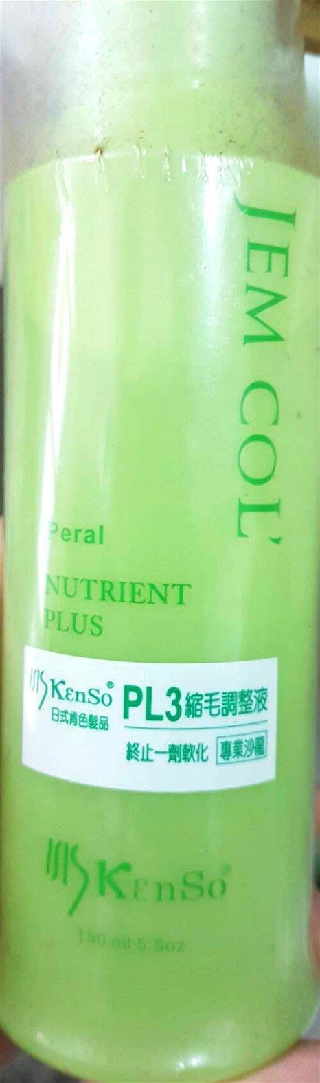 (現貨特價)Kenso 肯色 終止一劑軟化 縮毛調整液  離子藥水 溫塑專用藥水 燙髮 150ml *HAIR魔髮師*