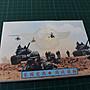 軍事迷收藏~ 名信片《中華民國陸軍郵卡 明信...