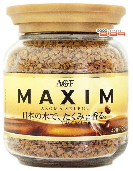 【吉嘉食品】AGF MAXIM箴言金咖啡/箴言即溶咖啡 1罐80公克,日本進口[#1]{4901111275195}