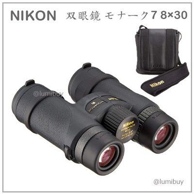 【現貨】日本 NIKON MONARCH 7 8x30 雙筒 望遠鏡 休閒 戶外 登山 輕量 8倍 30口徑 含收納袋