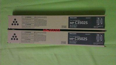 RICOH理光/公司原廠彩色碳粉黑色MPC3002  mpc3502  MP C3002 MP C3502 3502
