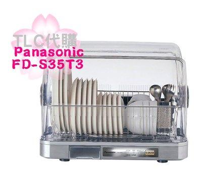 【TLC代購】 Panasonic 國際牌 FD-S35T3 烘碗機  熱風循環 日本人氣品 ❀新品 ❀預定❀