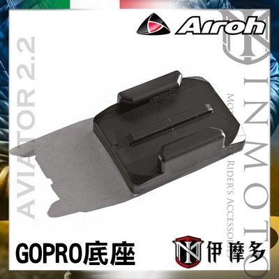 伊摩多※義大利 AIROH 對應 GO PRO 套件底座 AVIATOR 2.2 2.3  越野帽配件 歡迎詢問