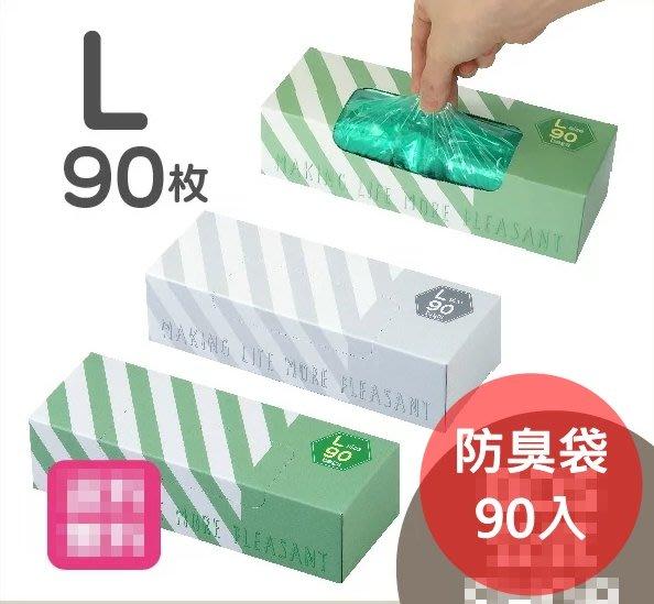 《FOS》日本 BOS 防臭袋 L 尺寸 90入 2色可選 尿布 寵物 廚餘 貓 狗 嬰兒 垃圾袋 垃圾桶