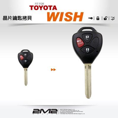 【2M2】TOYOTA Wish 汽車遙控器晶片鑰匙 遺失拷貝 新增鑰匙 拷貝鑰匙 備份鑰匙 拷貝鑰匙 複製鑰匙