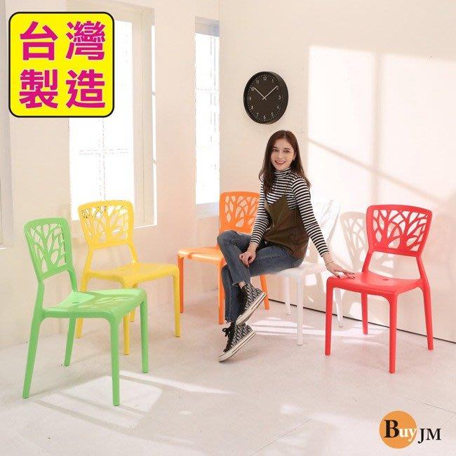 BuyJM MIT色彩繽紛大樹線條餐椅/休閒椅/洽談椅/塑膠餐椅 P-T-HT-SC02-1