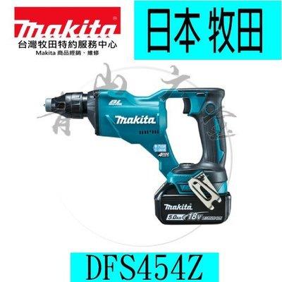 『青山六金』附發票 Makita 牧田 DFS454Z 18V 充電式無刷自攻牙起子機 攻牙機 適用石膏板 電鑽 台中市