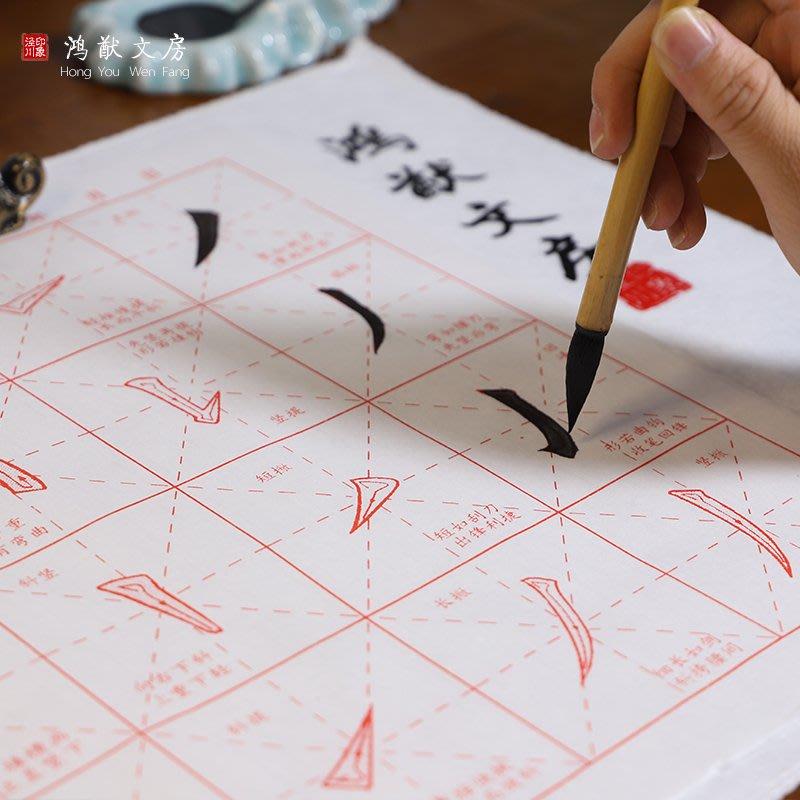港灣之星-筆畫描紅毛筆字貼初學者入門臨摹書法歐體顏體集字貼楷書筆順偏旁(規格不同價格不同)