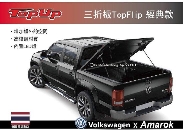 ||MyRack|| TopUp VW Amarok TopFlip三折板-經典款 皮卡床罩 安裝另計