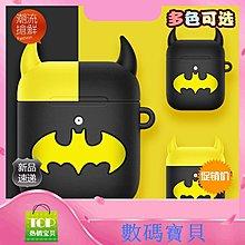 airpods保護套硅膠漫威蝙蝠俠airpods2/airpods3 PRO保護殼藍牙耳