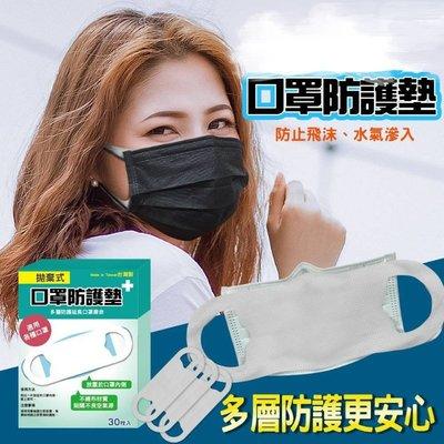 【Reliwe小版男裝】有現貨,可快速寄出-台灣MIT-拋棄式-耳掛口罩防護墊 保潔墊 【30枚入】節省使用醫療口罩