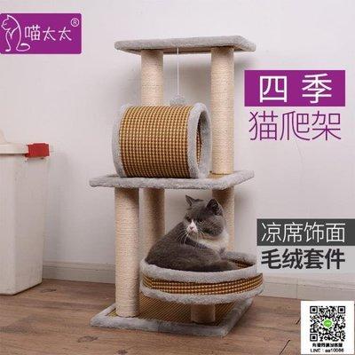 貓跳台 貓爬架小型劍麻貓架木制貓窩貓樹貓抓板草席貓玩具毛絨貓跳台樹屋