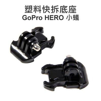 【中壢NOVA-水世界】GoPro HERO 3+ 4 SJ6000 小蟻【快拆底座】快拆扣環 固定底座 轉接座