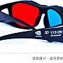 3D眼鏡 (2隻1組)電視電腦專用3D立體眼鏡紅藍...