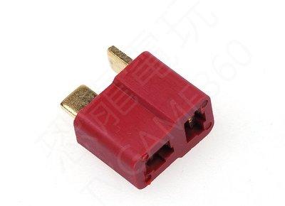 (母插)T插/T插頭/T型鋰電池插頭/高品質.大電流/耐高溫材質/電木【台中恐龍電玩】