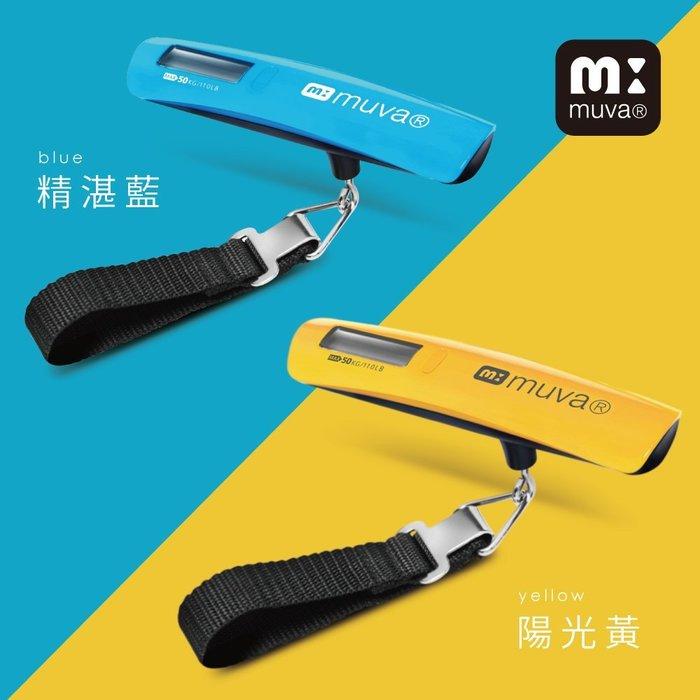 Click Me § muva 電子行李秤-兩色