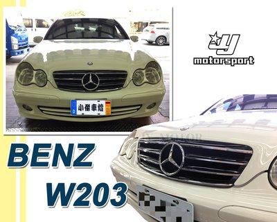 》傑暘國際車身部品《全新 實車 BENZ W203 四線 黑框 大星 水箱罩 水箱護罩 W203水箱罩