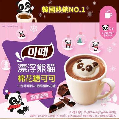 韓國 Mitte 漂浮熊貓棉花糖可可 (10包可可粉+5個熊貓棉花糖) SP嚴選家