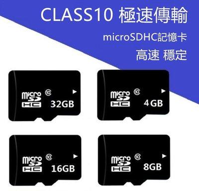 【高速存取】MicroSD 32G記憶卡 Class10 Micro SDHC 32GB 記憶卡 手機 平板電腦 相機