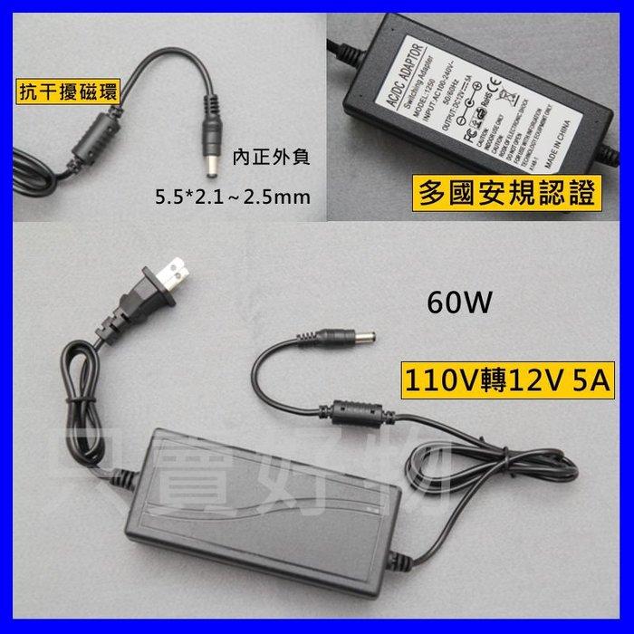 只賣好物【當天出貨】5.5mm 12V5A 變壓器 60W 電源供應器 帶檢測燈 2A 3A 4A 都能用 最大到5A