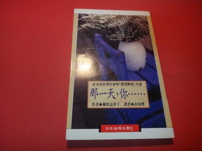【愛悅二手書坊 05-09】那一天,你......         藤堂志津子/著     皇冠出版