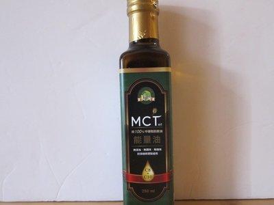 KB99肯寶MCT能量油(原價$495,特價$420)