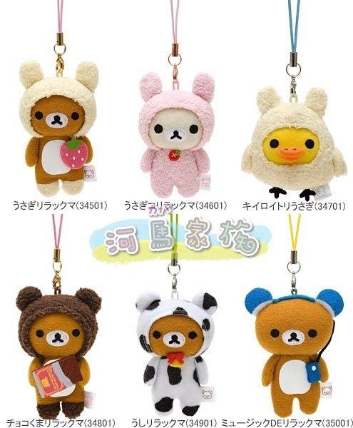 ~河馬家族~日本帶回_SAN-X_Rilakkuma拉拉熊懶懶熊懶妹小雞多款手機玩偶吊飾6款分售☆現貨