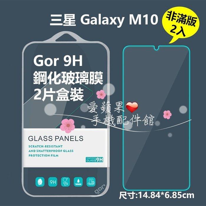 三星 Samsung M10 GOR 9H 疏水疏油 2.5D 非滿版 透明 鋼化玻璃 保護貼 膜 2片 愛蘋果❤️