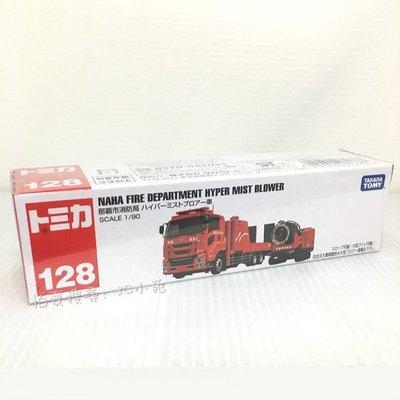 【3C小苑】TM 128A5 981787 麗嬰 正版 加長 超長型 日本 TOMICA 那霸市消防車 多美小汽車