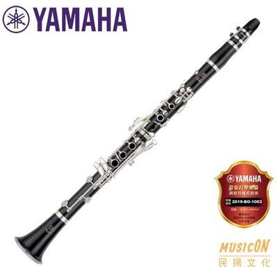 【民揚樂器】豎笛 黑管 YAMAHA YCL450M Bb調黑檀木 鍍銀按鍵