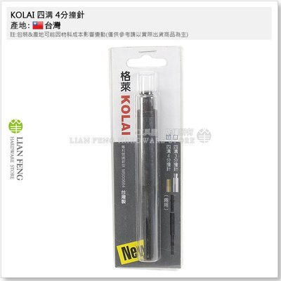 【工具屋】KOLAI 四溝 4分撞針 (內迫.外迫2用) 壁虎打擊器 專利型 內牙壁虎 1/2 四分 輔助工具