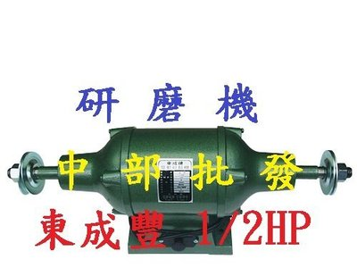 『中部批發』東成豐 1/ 2HP  研磨機 拋光機 電動布輪機 全密式布輪機 砂輪機 磨刀機 (台灣製造) 台中市