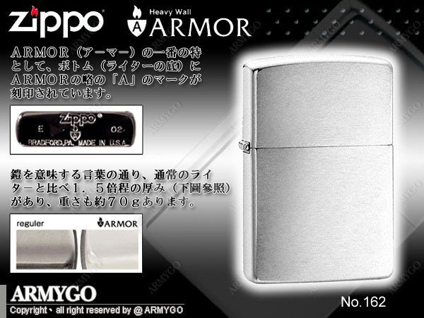 【ARMYGO】ZIPPO原廠打火機-ARMOR鎧甲系列-NO.162(橫紋霧面)
