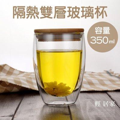隔熱雙層玻璃杯 350ml 蛋形雙層隔熱防燙保溫玻璃水杯 附竹木蓋 北歐水果花茶杯-輕居家8187