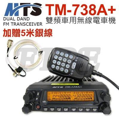 《實體店面》【加贈5米銀線】MTS TM-738A+ 雙頻  LCD螢幕顯示 獨立頻道設置 無線電車機 全雙工