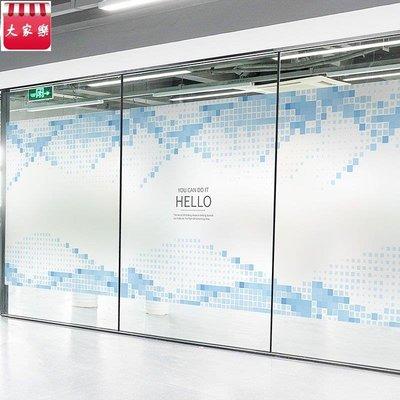 玻璃貼 玻璃貼紙 墻貼 壁紙 貼膜靜電磨砂窗戶玻璃貼紙商務公司會議室企業移門可定制LOGO防窺貼膜