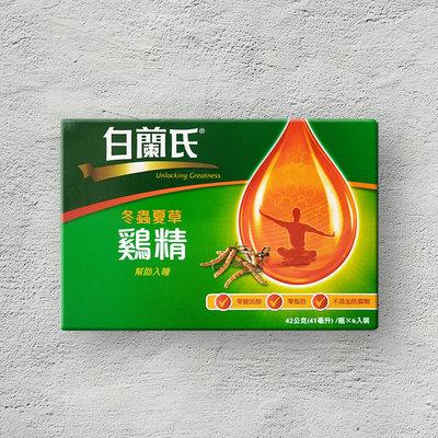 白蘭氏 冬蟲夏草鷄精 (42克6入/盒)