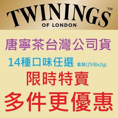 《TWININGS》 唐寧茶皇家/早餐茶/仕女伯爵/四果茶/香蘋/香橙肉桂/蜜桃/四紅果  (182元/盒) 請問答