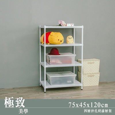 層架【UHO】 75x45x120cm 四層沖孔收納層架-烤漆白