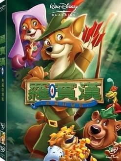 合友唱片 面交 自取 迪士尼 羅賓漢 典藏特別版 DVD ROBIN HOOD