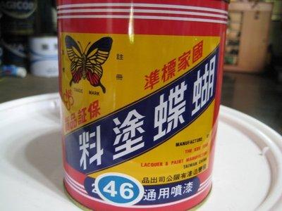 【振通油漆公司】蝴蝶牌通用噴漆 公會指定土耳其藍 1加崙裝(3.78公升) 網路特惠價