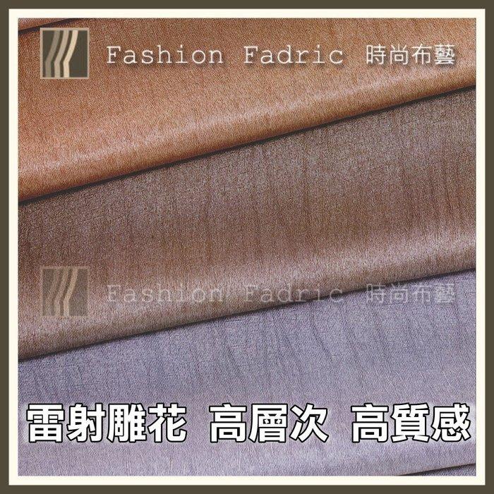 遮光窗簾 雷射雕花 素色系列 (TW1162) 遮光約80-90%